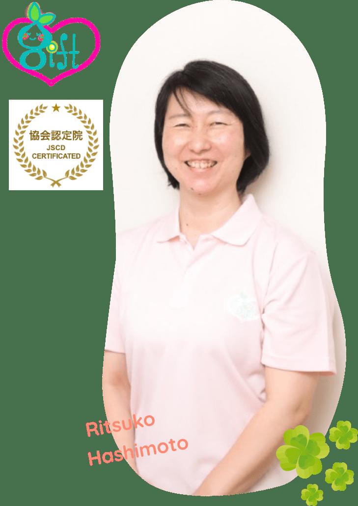 gift 一般社団法人日本小児障がい児支援協会認定院 代表 橋本律子